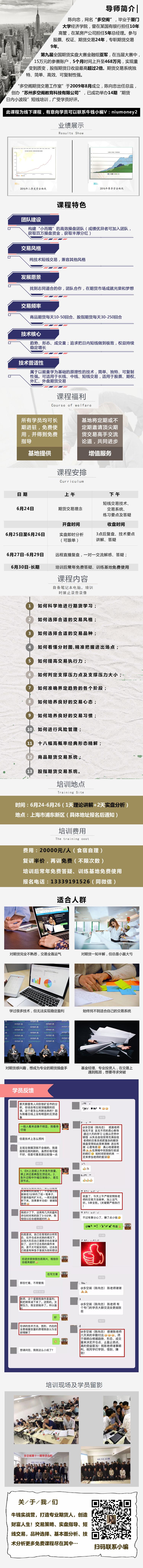 chenxiangzhong.jpg
