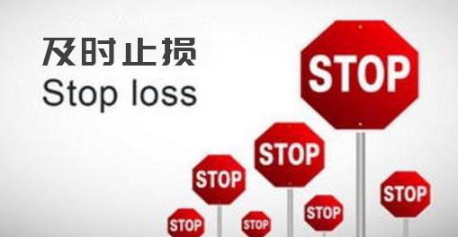 吴洪涛:轻仓重止损,重仓轻止损