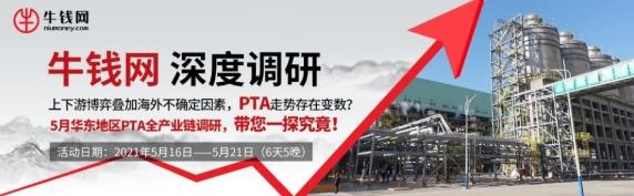【PTA期货调研】上下游博弈叠加海外不确定因素,PTA走势存在变数? 5月华东地区PTA全产业链调研,带您一探究竟!