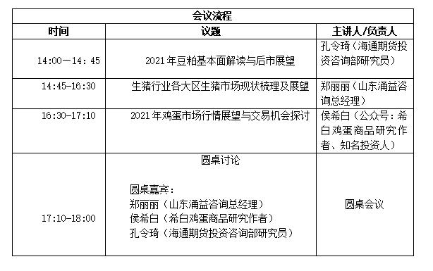 期海通行—2021年饲料养殖产业研讨会