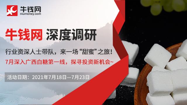 """【白糖调研】行业资深人士带队,来一场""""甜蜜""""之旅! 7月深入广西白糖第一线,探寻投资新机会"""